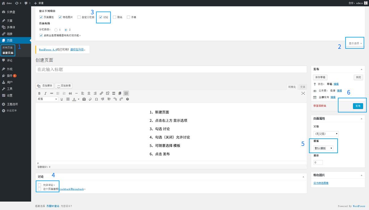 WordPress新建页面没有评论框-nicetheme