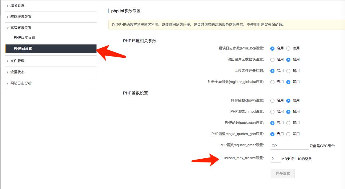 WordPress上传的文件尺寸超过php.ini中定义的upload_max_filesize值解决方法-nicetheme®奈思主题