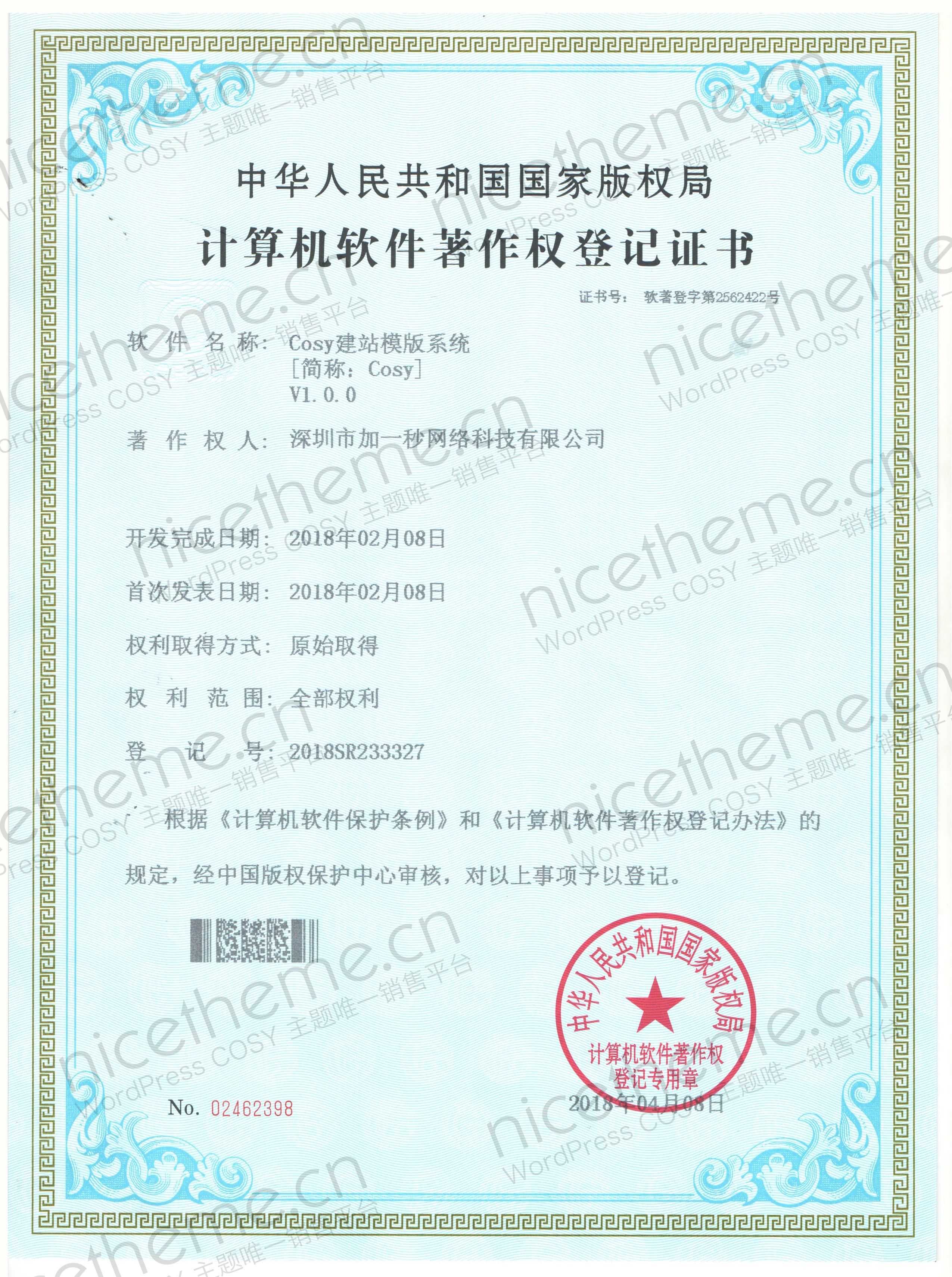 Cosy主题已获得国家认证计算机软件著作权-nicetheme