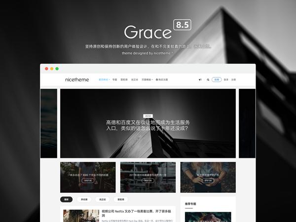 Grace 主题 v8.5 版本更新-nicetheme®奈思主题
