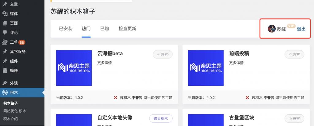云海报 积木 beta更新至v1.03-nicetheme