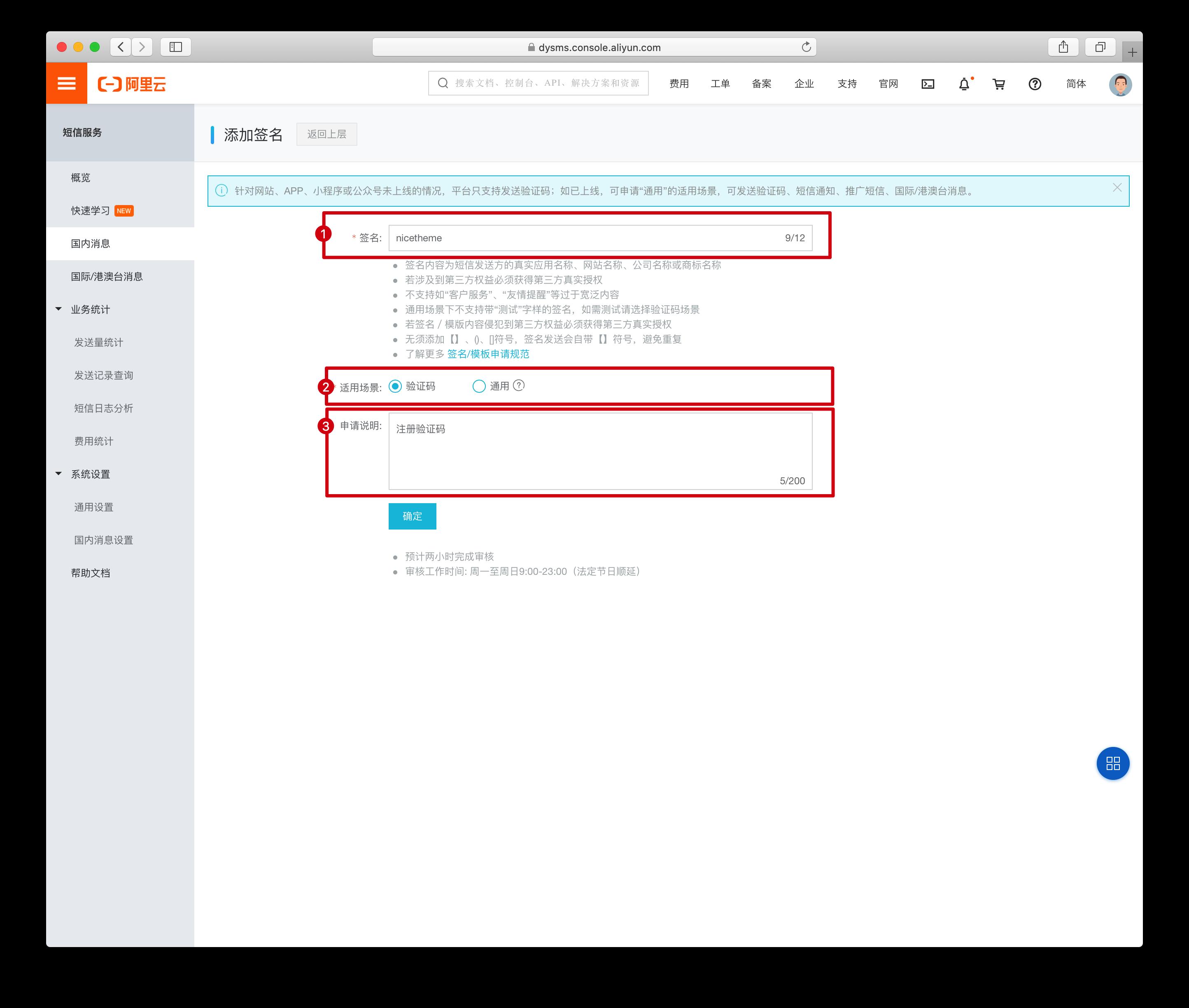 WordPress主题如何使用阿里云短信服务设置教程-nicetheme