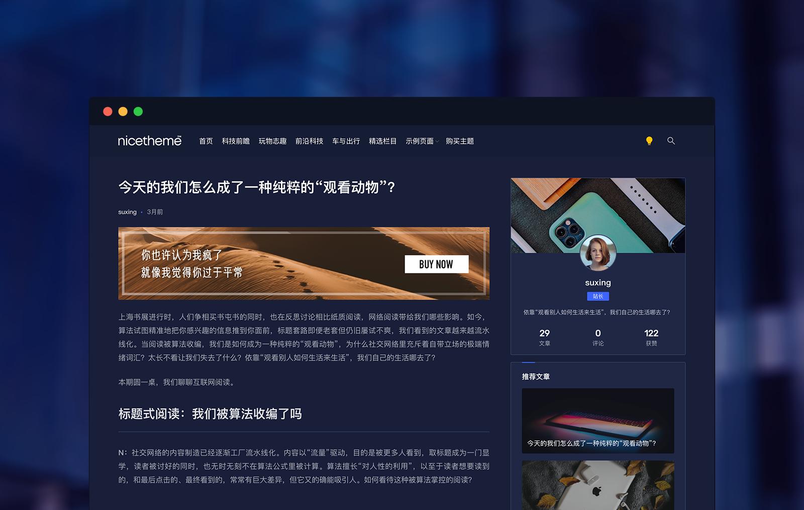 PandaPRO 主题更新至 v2.0-nicetheme